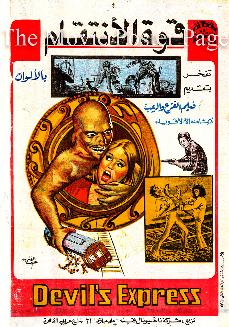 Pictured is an Egyptian promotional poster for the 1976 Barry Rosen film Gang Wars starring Warhawk Tanzania as Luke.