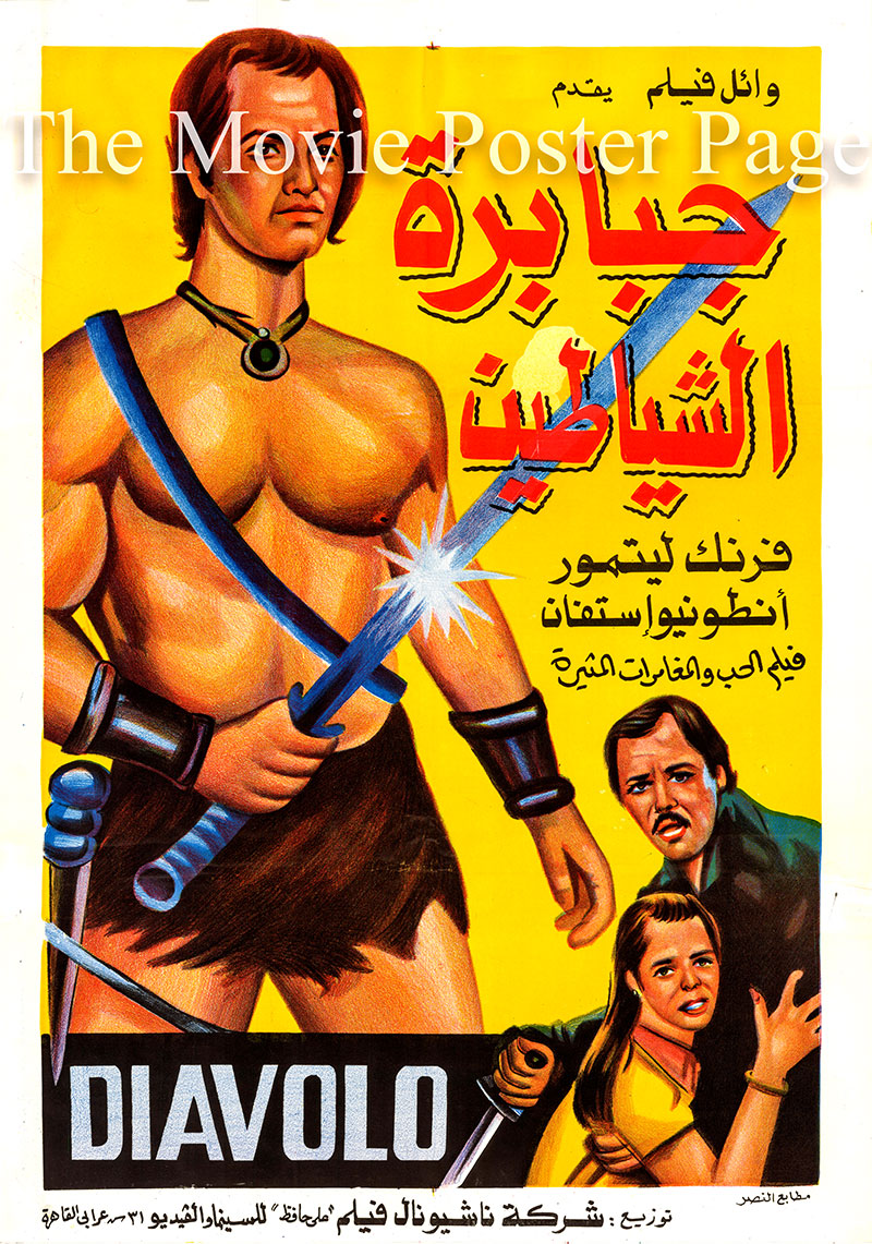 Pictured is an Egyptian promotional poster for the 1959 Siro Marcellini film The Devil's Cavaliers starring Frank Latimore as Captain Richard Stiller.