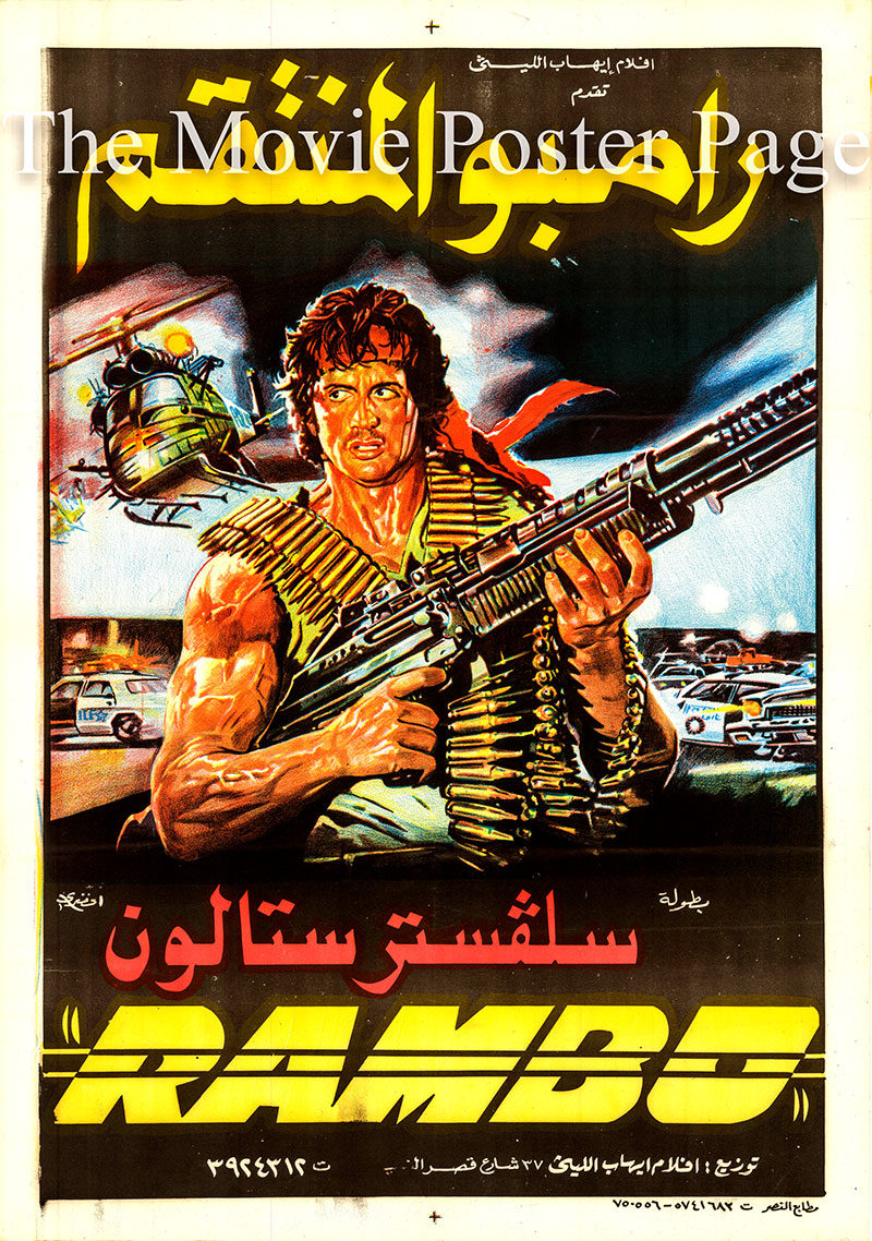 Pictured is an Egyptian promotional poster for the 1982 Ted Kotcheff film Rambo starring Sylvester Stallone as John Rambo.