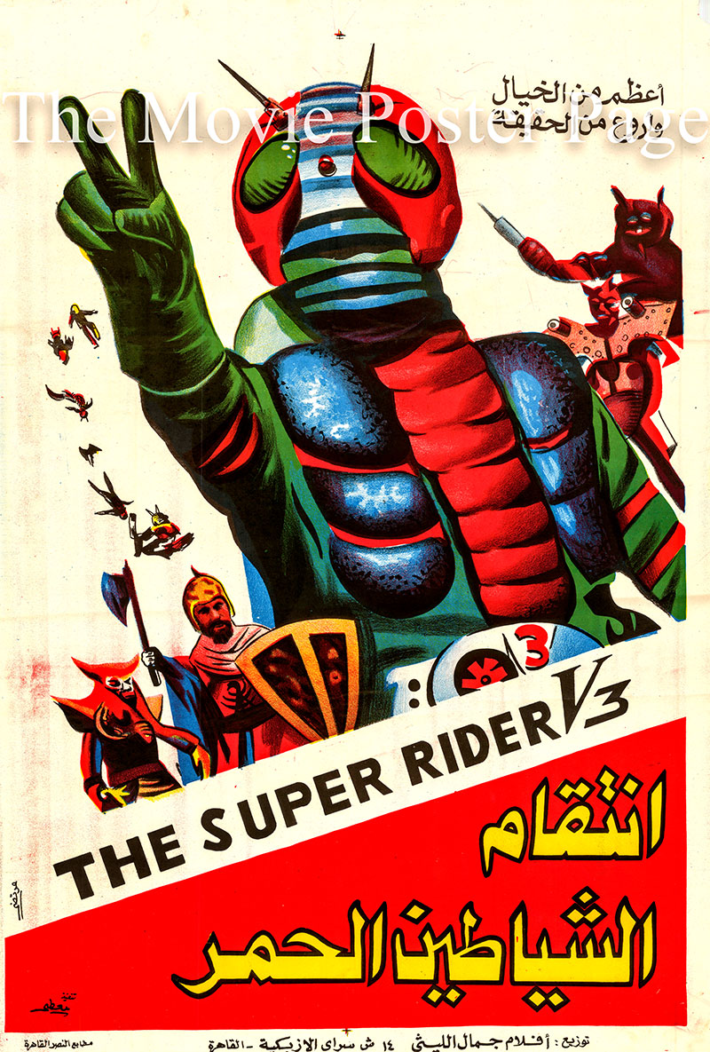 Pictured is an Egyptian promotional poster for the 1975 Chung-Kuang Lin film The Super Rider starring Chiang-Lung Wen as Super Rider 1.