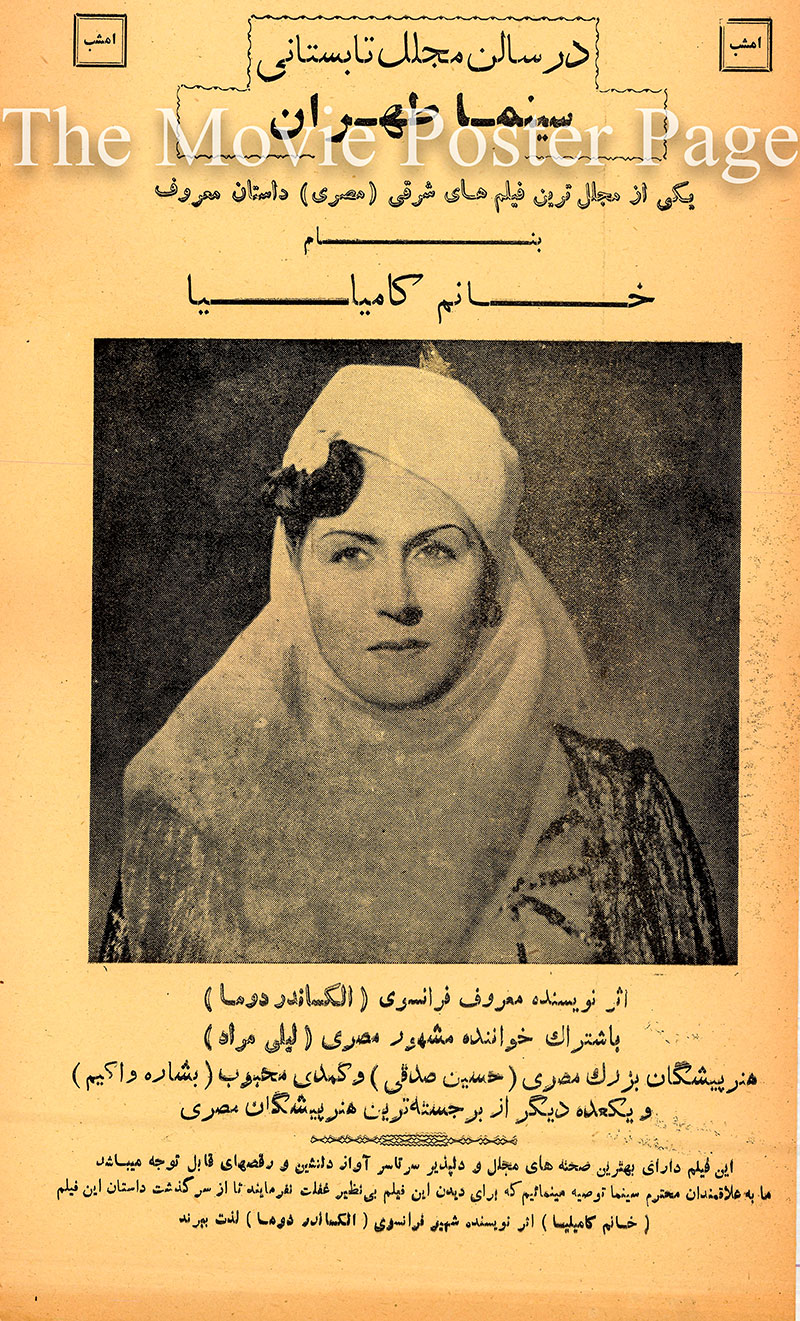 Pictured is an Iranian promotional herald for the 1942 Togo Mizrahi Egyptian film Laila Lady of the Camelias starring Laila Mourad as Laila.