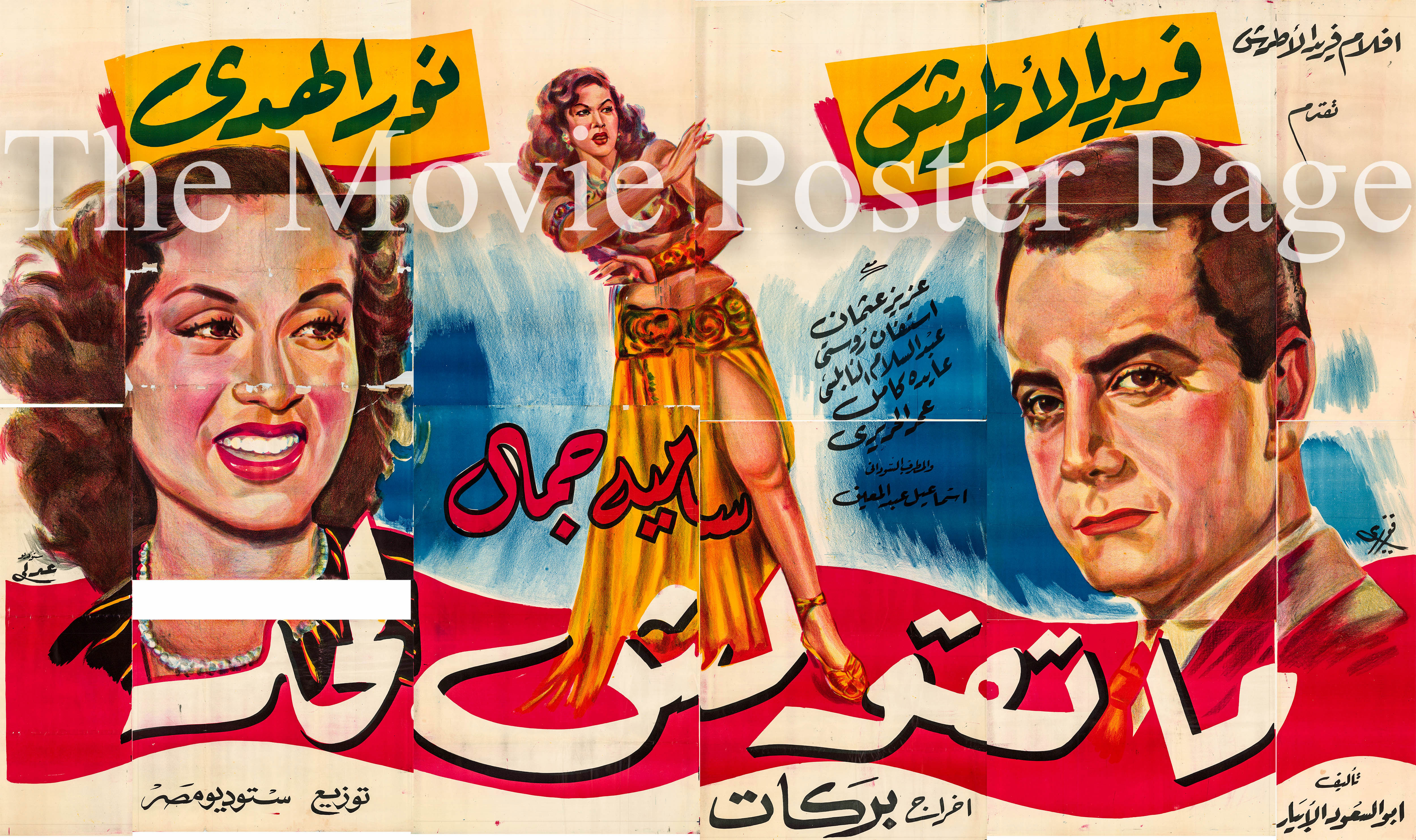 Pictured is an Egyptian promotional billboard for the 1952 Henry Barakat film Don't Tell Anybody starring Farid Al Atrache as Wahid.