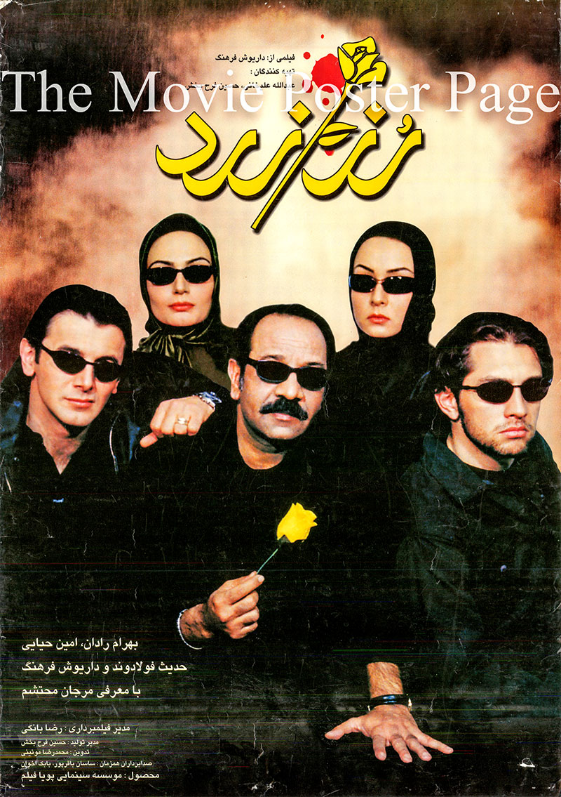Pictured is an Iranian promotional poster for the 2002 Dariush Farhang film The Yellow Rose starring Amin Hayayee.