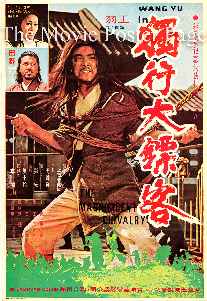 Pictured is a Taiwan promotional poster for the 1971 Su Li film Magnificent Chivalry starring Jimmy Wang Yu as Tung Lin.