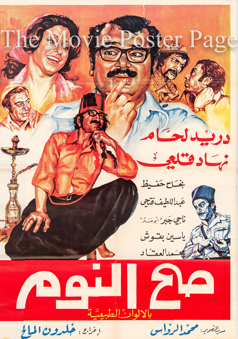 Pictured is a Lebanese promotional poster for the 1975 Khaldoun Al-Maleh and Mohamed Shehata film Good Morning starring Duraid Lahham as Ghawar.
