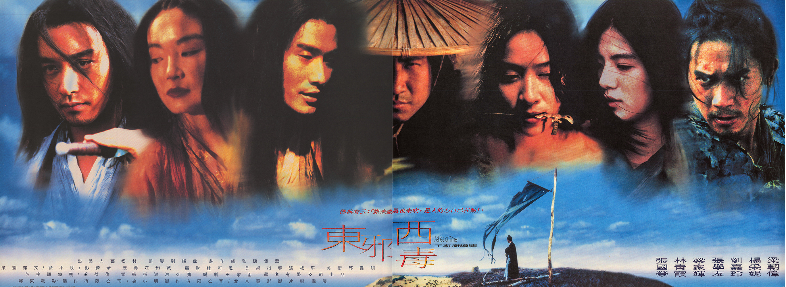 Pictured is a Hong Kong two-sheet promotional poster for the 1994 Wong Kar-Wai film Ashes of Time starring Leslie Cheung as Ou-yang Feng.