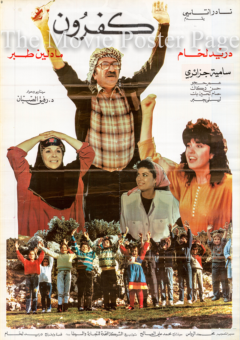 Pictured is a Lebanese promotional poster for the 1990 Duraid Lahham film Kafron starring Duraid Lahham as Wadood.