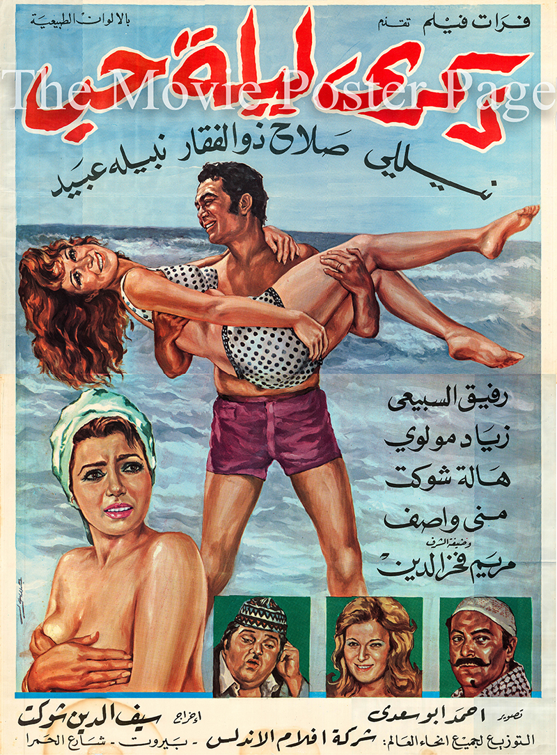 Pictured is a Lebanese promotional poster for the 1973 Seif Eddine Shawkat film Memory of a Night of Love starring Nelly as Layla.