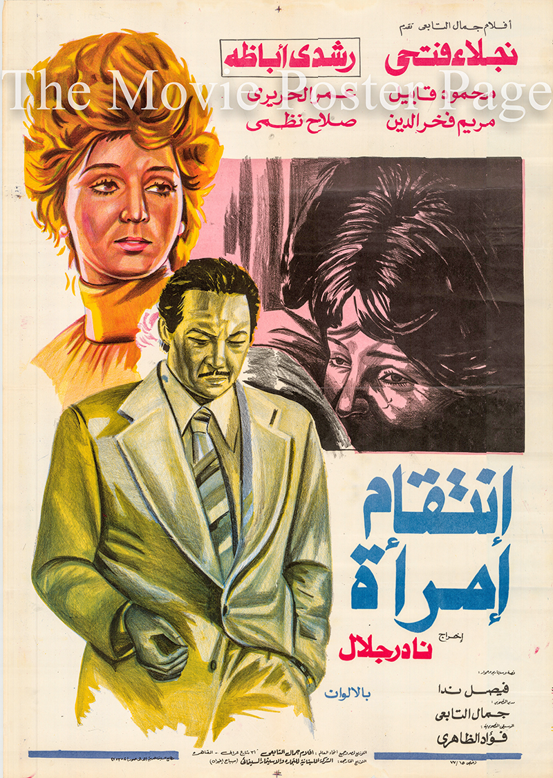 Pictured is an Egyptian promotional poster for the 1978 Nader Galal film Judge and Executioner, starring Naglaa Fathy as Nahed.