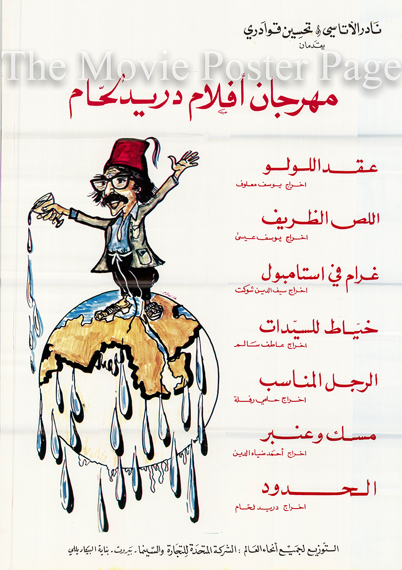 Pictured is a Lebanese promotional poster for a Duraid Lahham Film Festival.