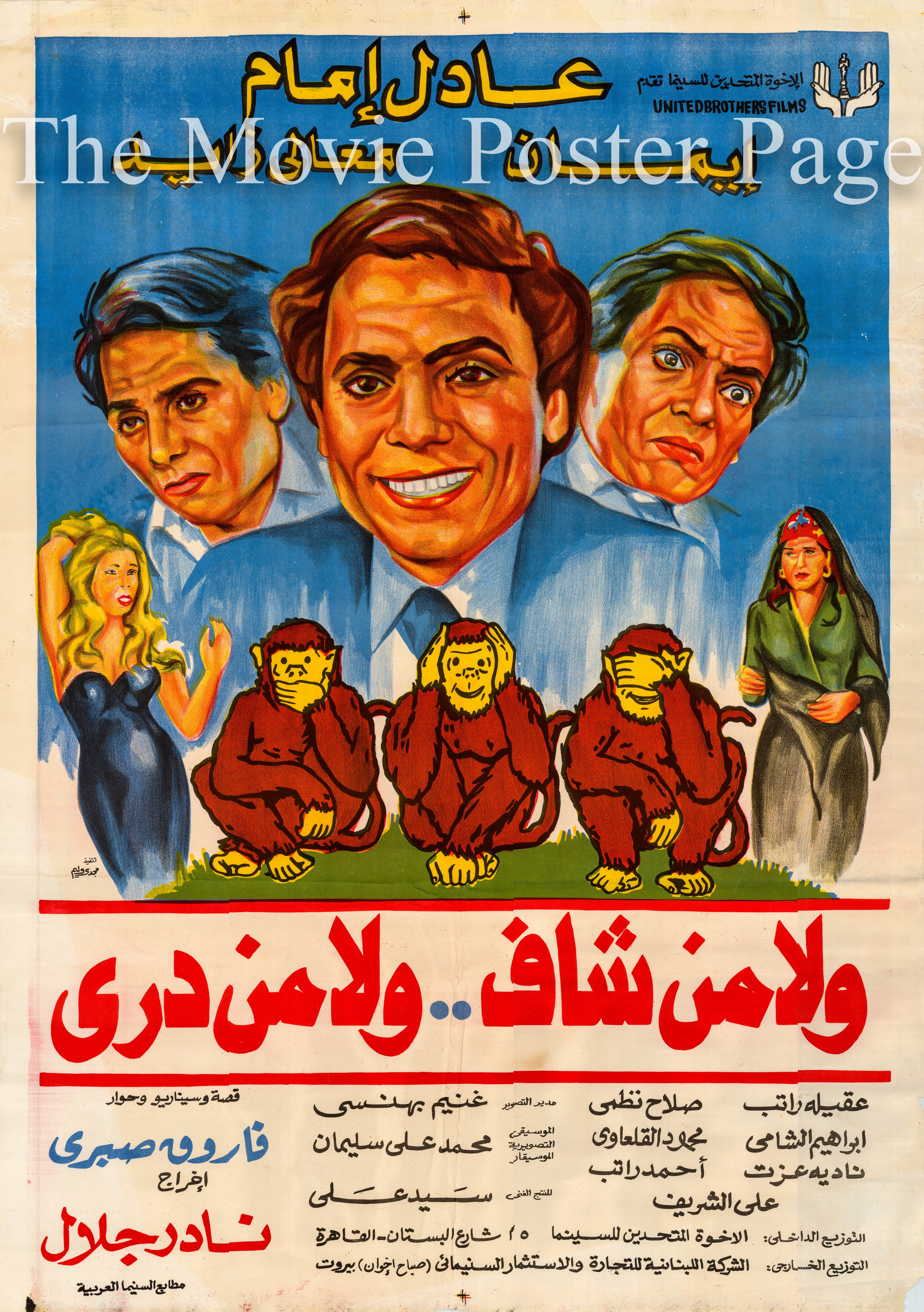Pictured is the Egyptian promotional poster for the 1983 Nader Galal film Wala Men Shaf Wala Men Deri starring Adel Imam as Morsy.