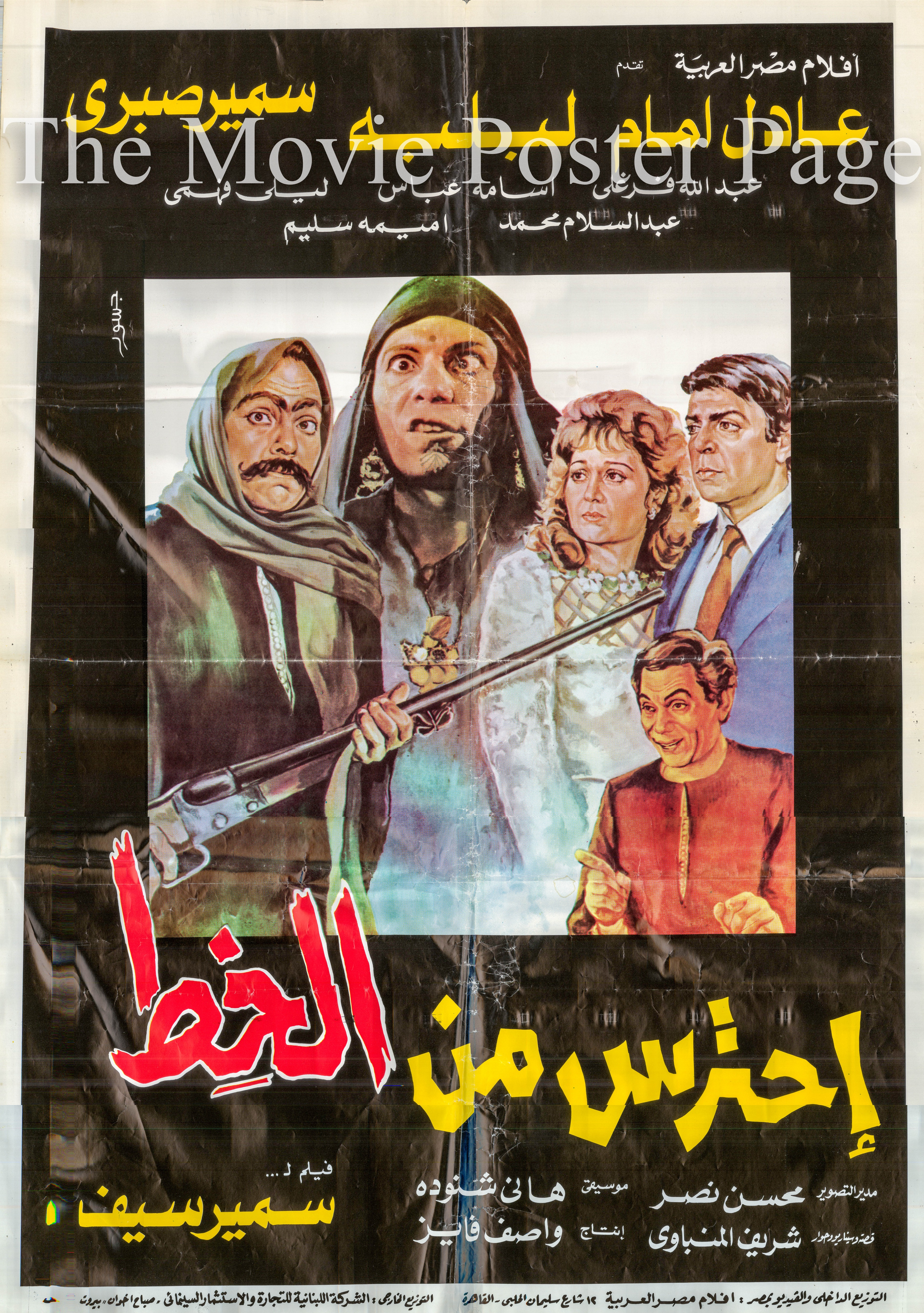 Pictured is an Egyptian promotional poster for the 1984 Samir Seif film Beware of Alkhot starring Adel Imam as Khosusi/Alkhot.
