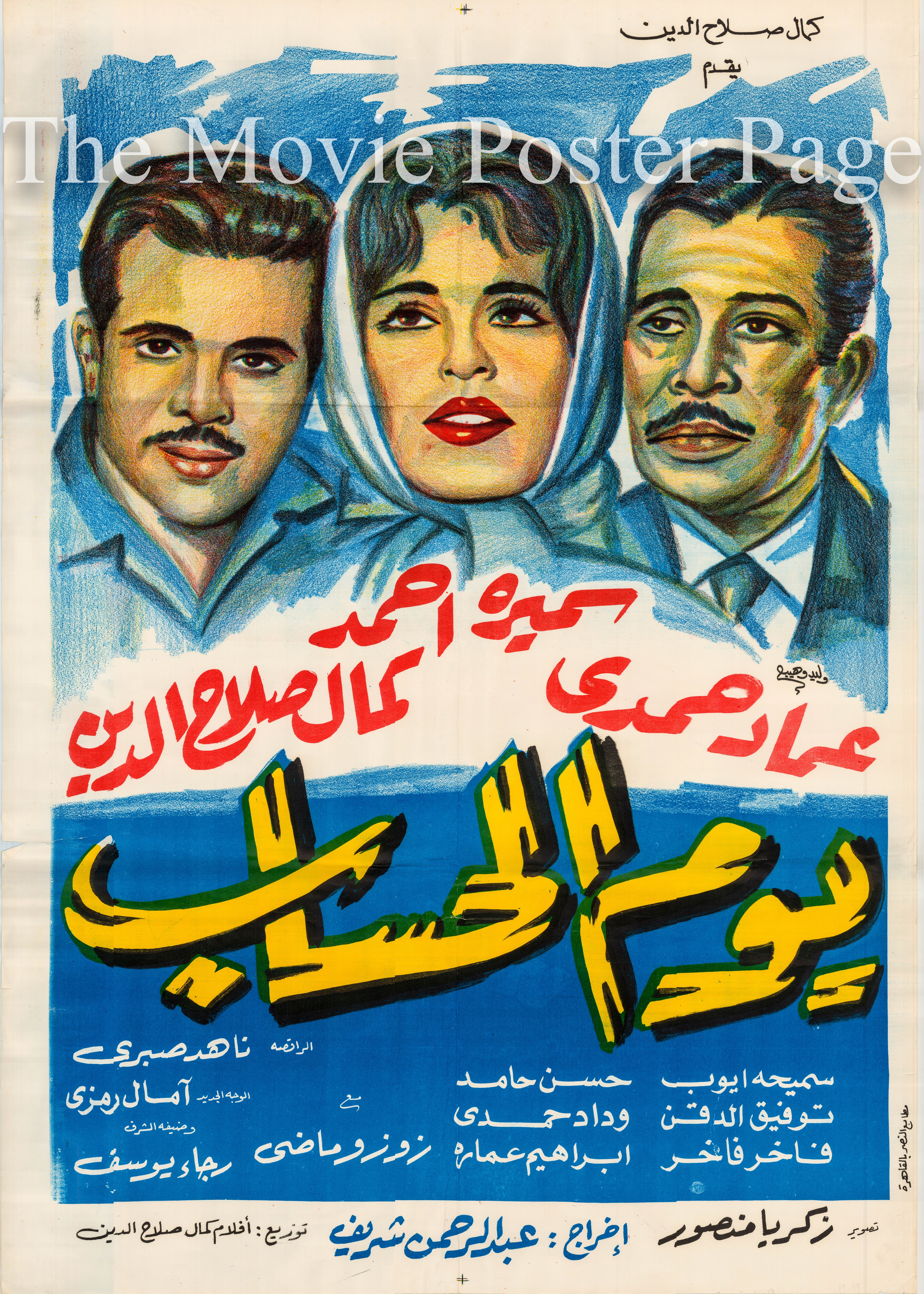 This is an Egyptian poster for the 1962 Abdel Rahman Sharif film Judgment Day starring Samira Ahmed as Yasmin.
