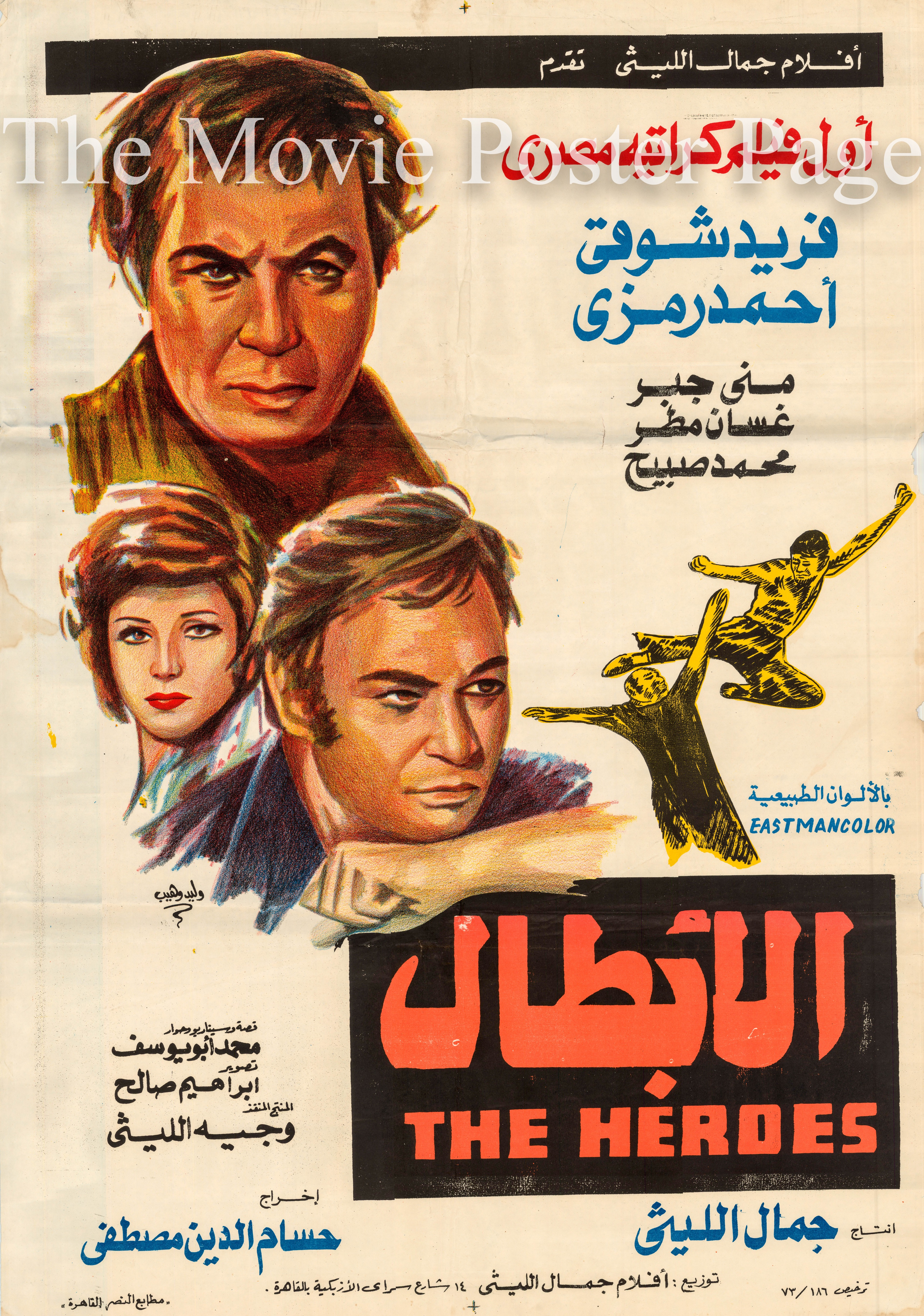 Pictured is an Egyptian promotional poster for the 1974 Houssam El-Din Mustafa film The Heroes, starring Farid Shawqi as Saber.