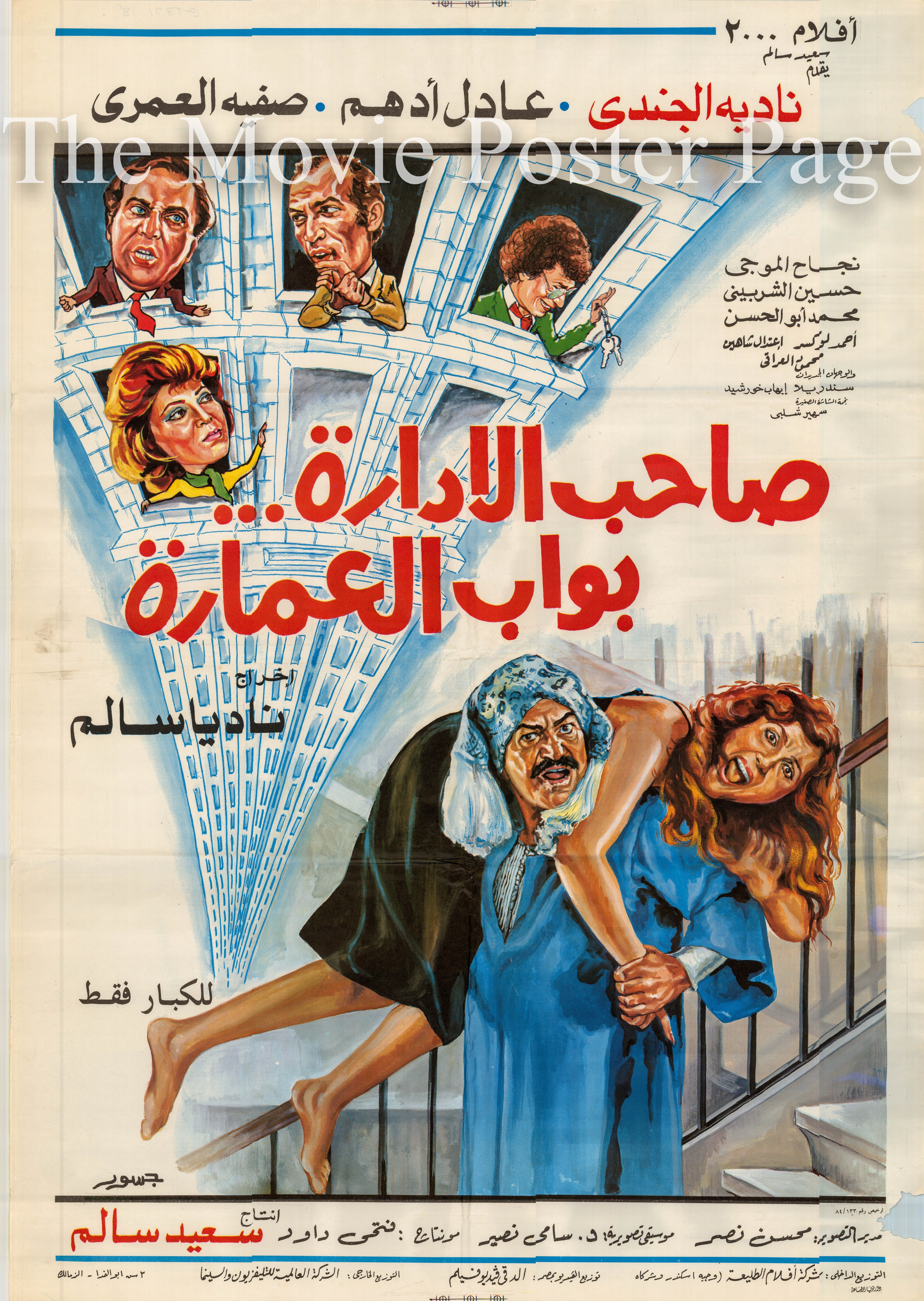 Pictured is an Egyptian promotional poster for the 1985 Nadia Salem film Office Owner, Building Doorman starring Nadia El Guindy as Zizi.