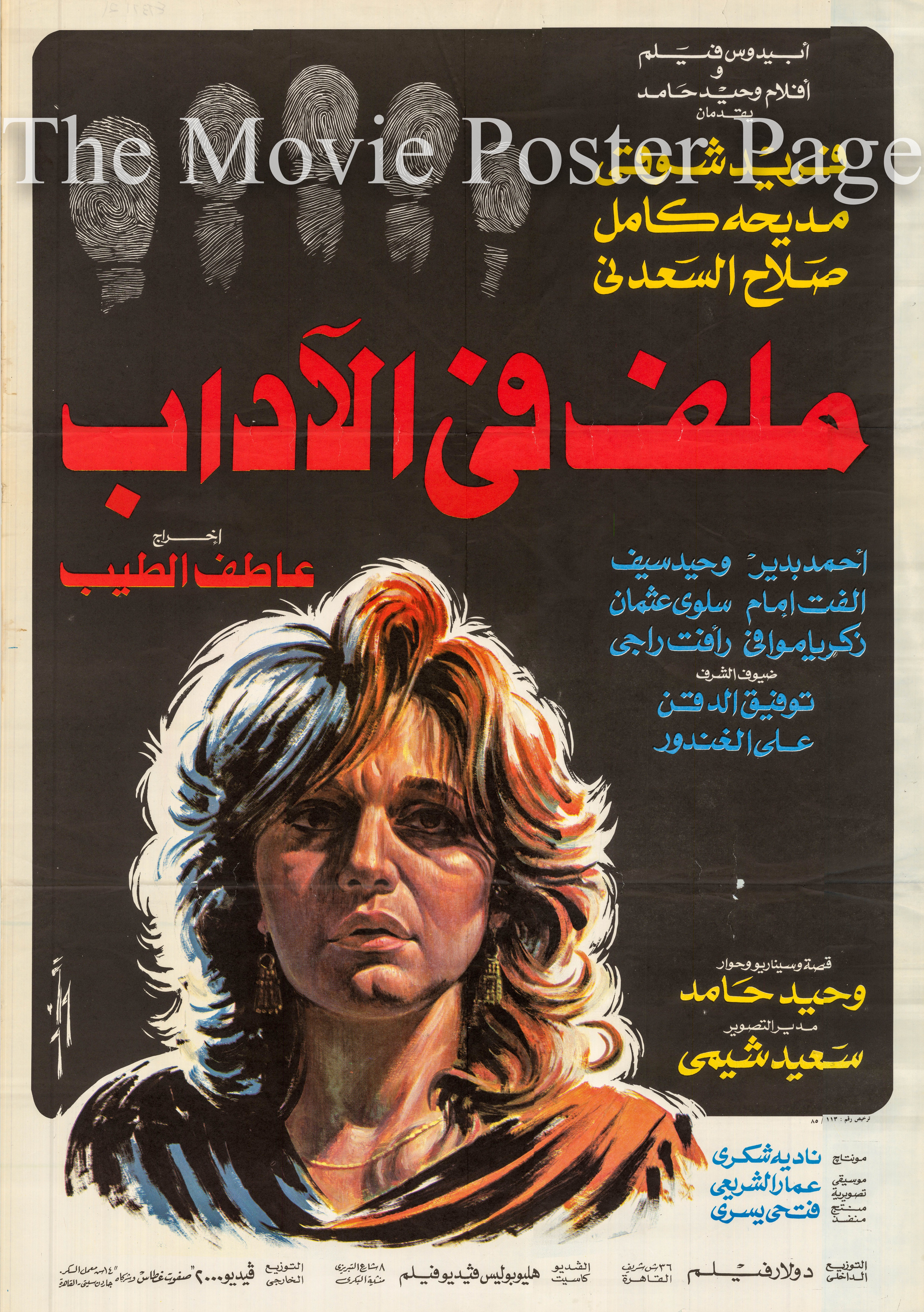 Pictured is an Egyptian promotional poster for the 1986 Atef E-Taib film <i>Malaf fil-Adab</i> starring Farid Shawqi as Rashad.
