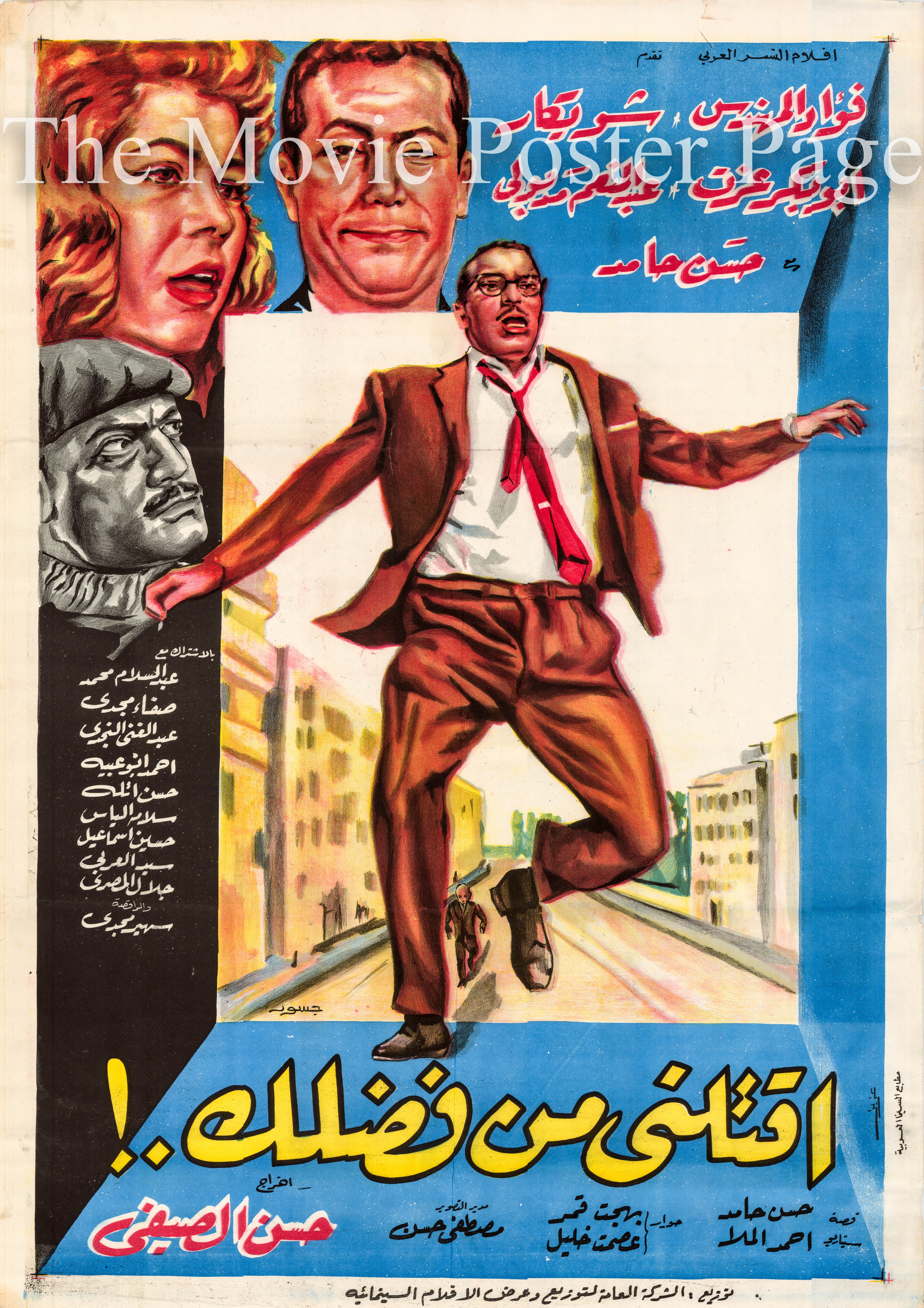 Pictured is an Egyptian promotional poster for the 1965 Hassan El-Seify film Please Kill Me starring Fouad El-Mohandes as Adel.