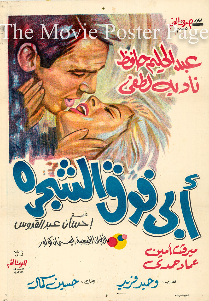 Pictured is an Egyptian promotional poster for the 1969 Hussein Kamal film My Father is up the Tree starring Abdel Halim Hafez.