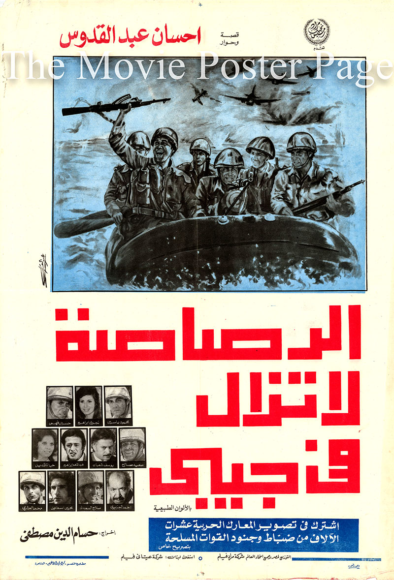 Pictured is an Egyptian promotional poster for tthe 1974 Houssam El-Din Mustafa film The Bullet Is Still in My Pocket, starring Mahmoud Yassine.