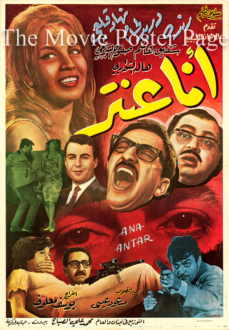 Pictured is an Egyptian poster for the 1982 Youssef Maalouf film I Am Antar starring Derid Laham.