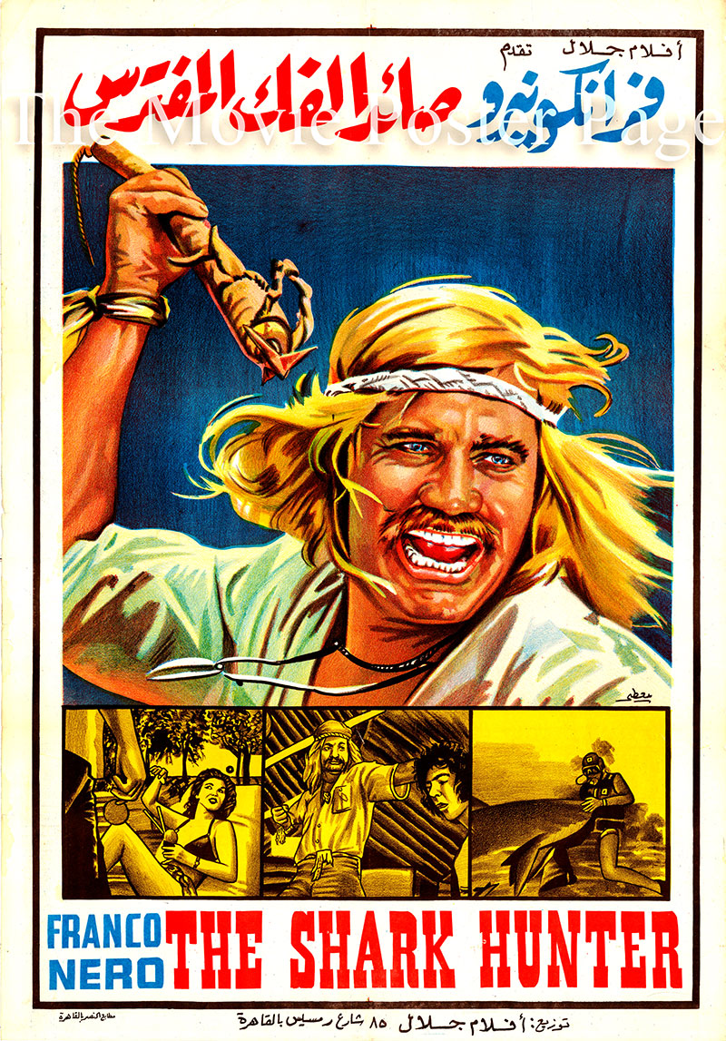 Pictured is an Egyptian promotional poster for the 1979 Enzo G. Castellari film Shark Hunter, starring Franco Nero as Mike di Donato.