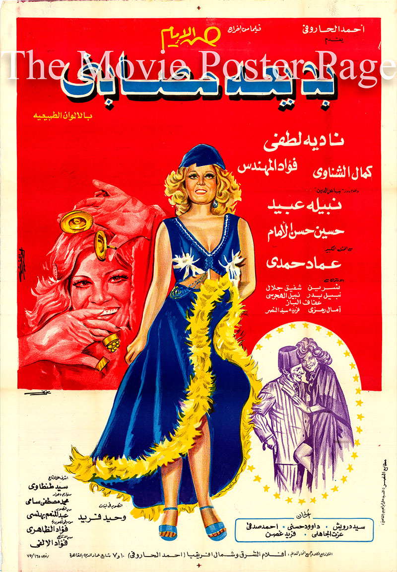 Pictured is the Egyptian promotional film poster for the 1975 Hassan Al Imam film Badia Masabni, starring Nadia Lutfi.