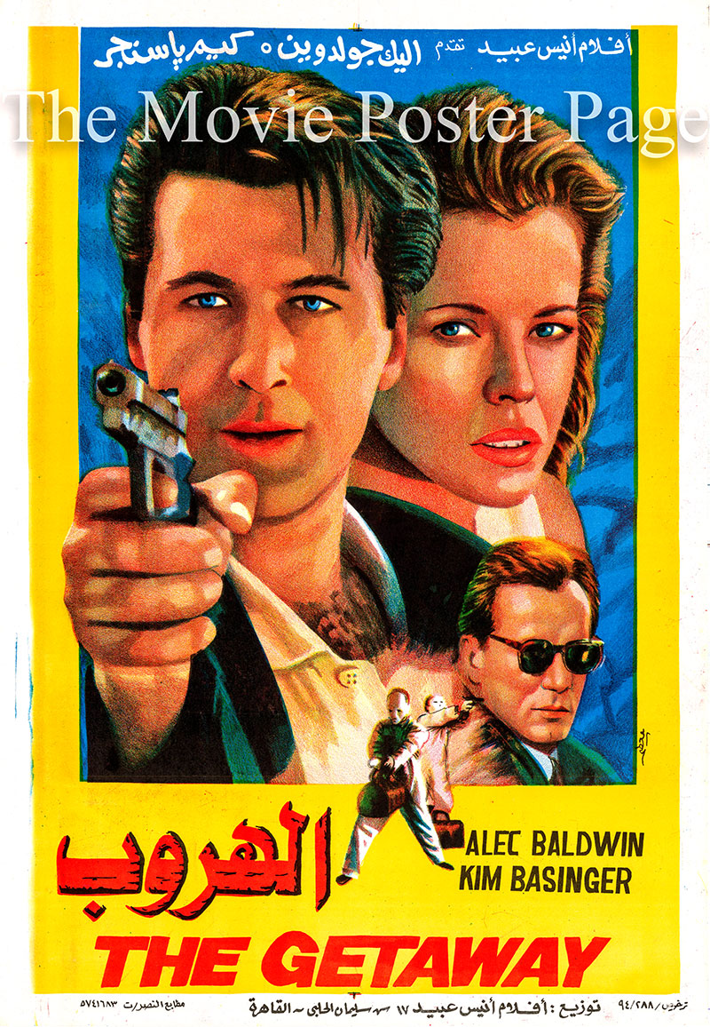 Pictured is an Egyptian promotional poster for the 1994 Roger Donaldson film The Getaway starring Alec Baldwin and Kim Basinger.