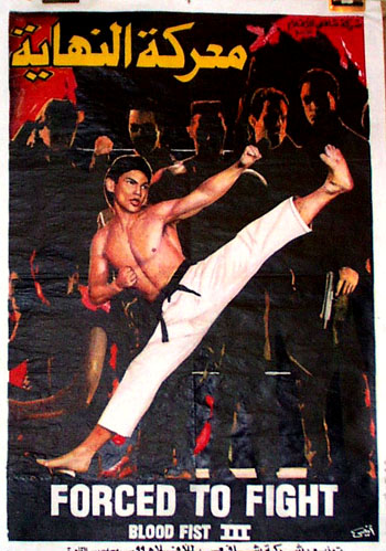 Pictured is the Egyptian promotional poster for the 1992 Oley Sassone film Blood Fist III: Forced to Fight starring Don Wilson.