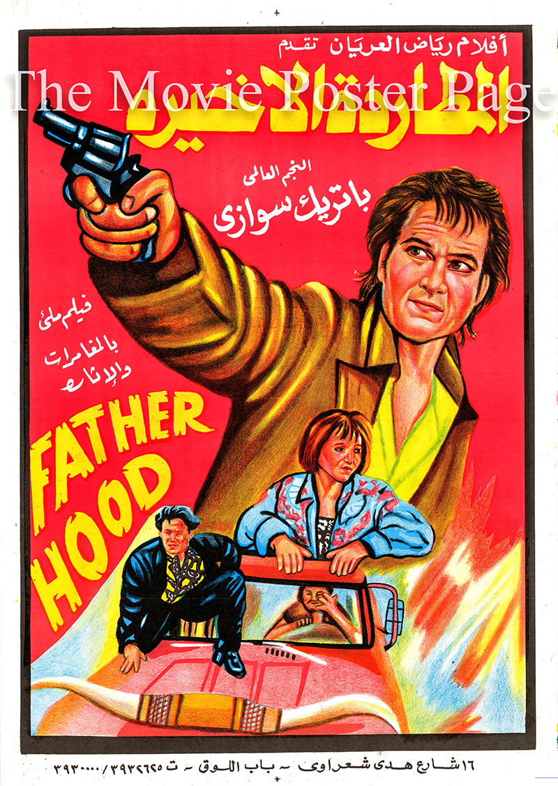 Pictured is an Egyptian promotional poster for the 1993 Darrell Roodt film Father Hood, starring Patrick Swayze.