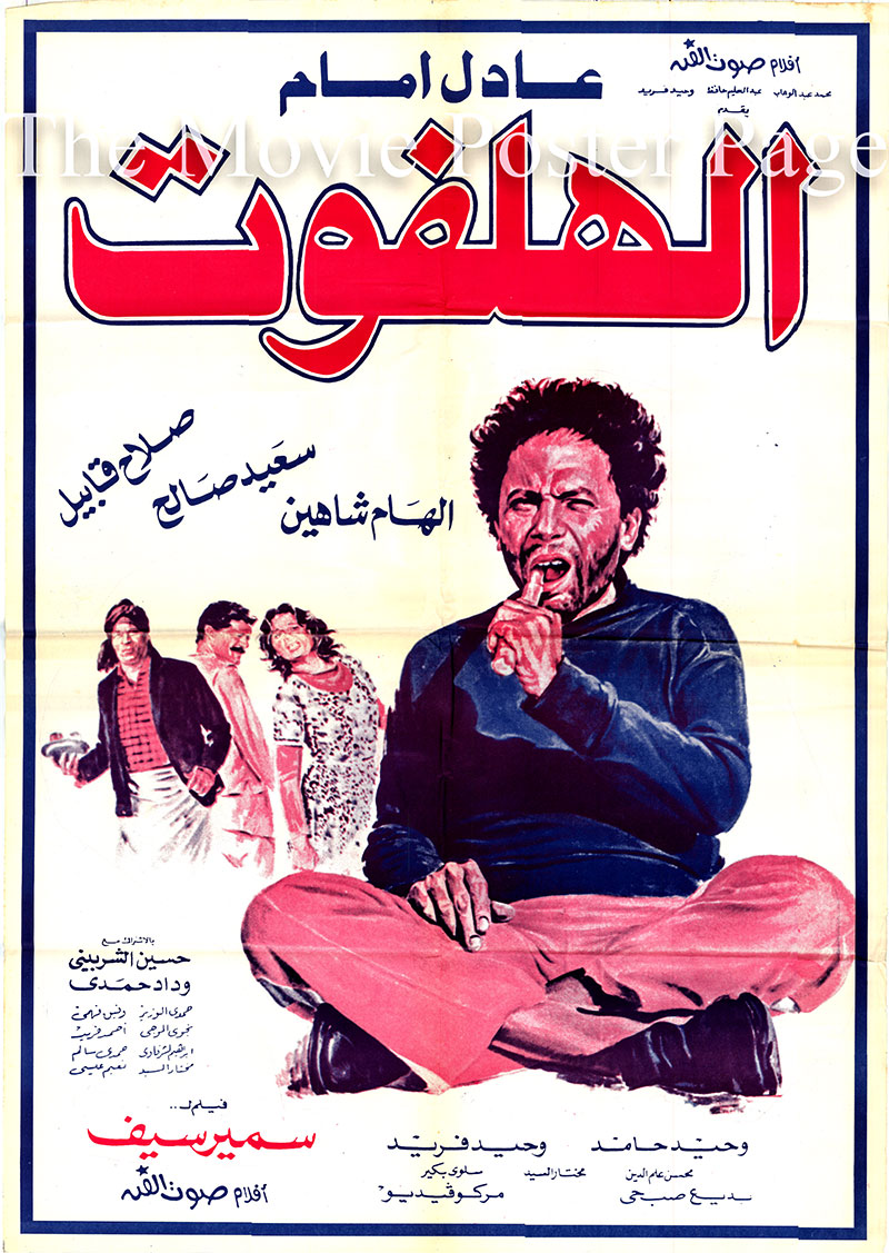 Pictured is an Egyptian promotional poster for the 1985 Samir Seif film The Indigent starring Adel Imam as Arafa.