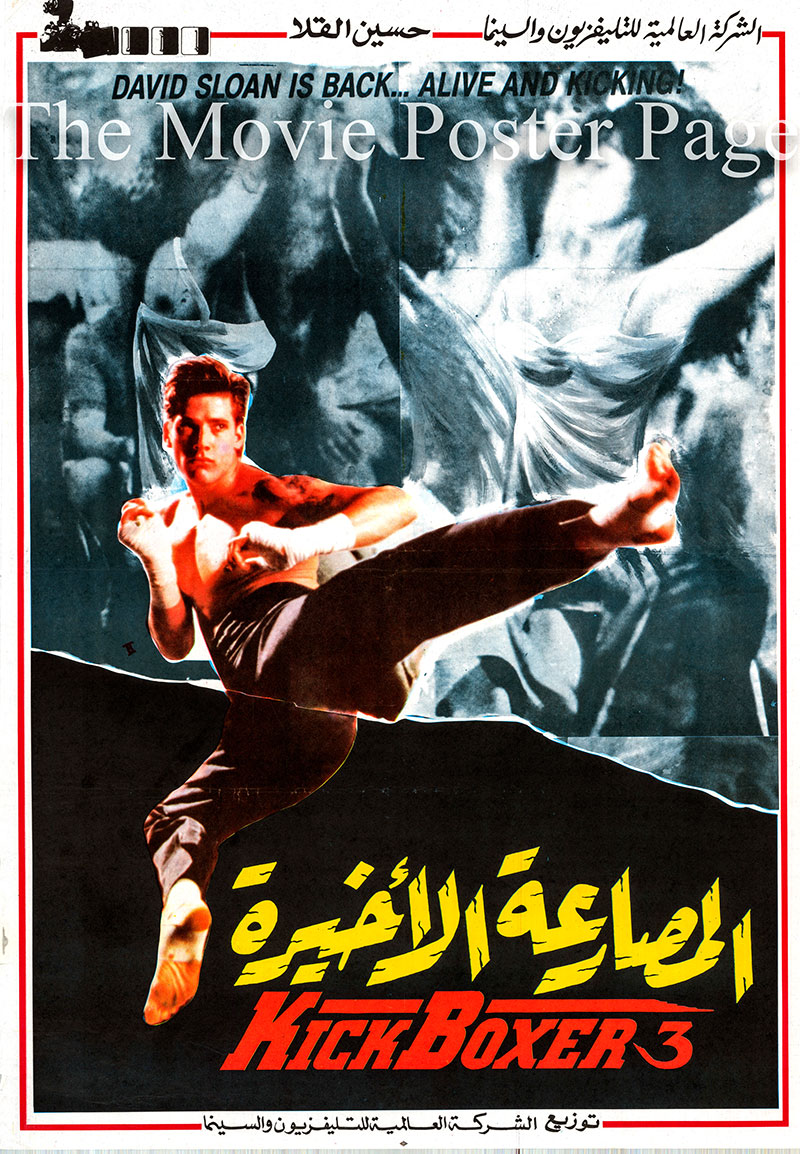 Pictured is an Egyptian promotional poster for the 1992 Rick King film Kickboser 3: The Art of War, starring Sasha Mitchell as David Sloan.