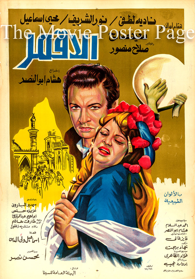 Pictured is an Egyptian promotional film poster for the 1978 Hisham Abu El-Nasr film Al-Aqmar, starring Nadia Lutfi and Nour El-Sherif.