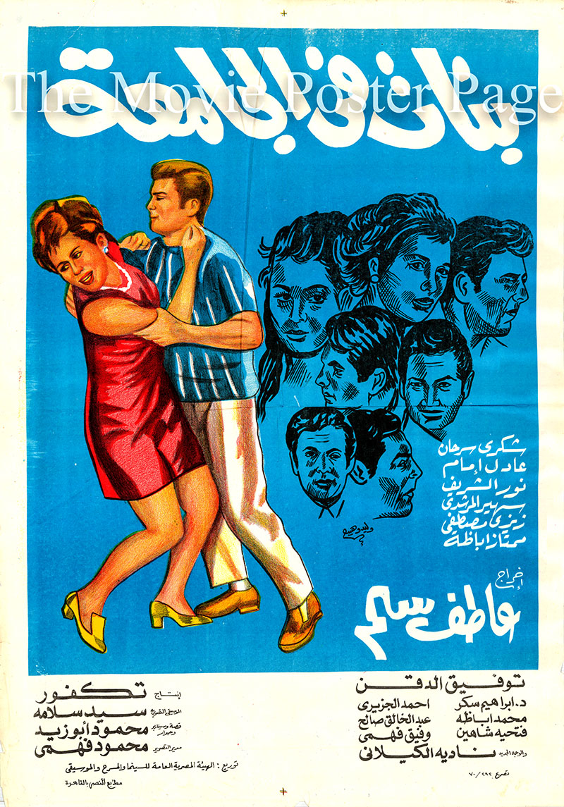 Pictured is an Egyptian promotional poster for the 1971 Atef Selem film Girls in the University, starring Shukry Sarhan as Morad.