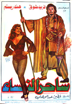 Pictured is an Egyptian promotional poster for the 1957 Fatin Abdel Wahab film The Charmer,, starring Farid Shawqi and Hind Rostom.
