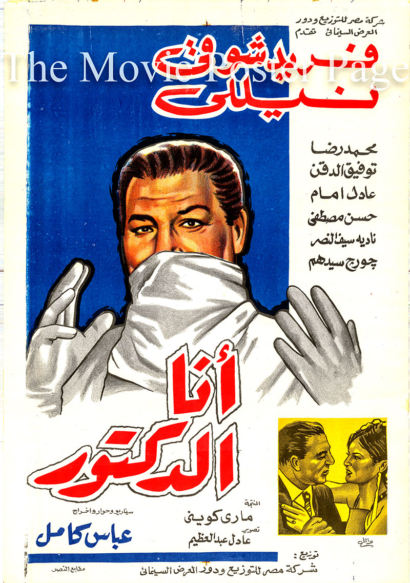 Pictured is an Egyptian promotional poster for the 1968 Abbas Kamel film I Am the Doctor, starring Farid Shawqi.