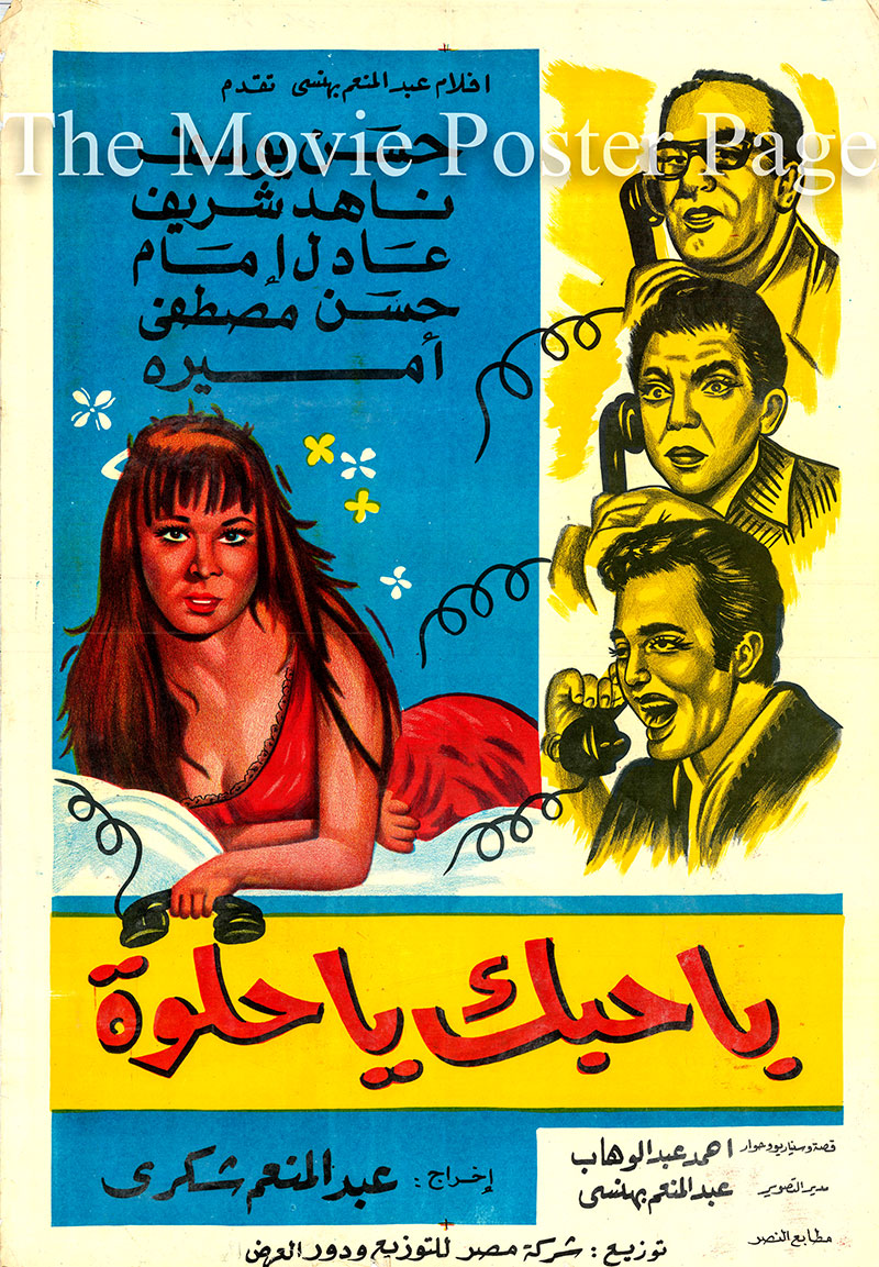 Pictured is an Egyptian promotional poster for the 1970 Abdel Moneim Shoukry film I Love You Sweetie starring Nahed Sherif.