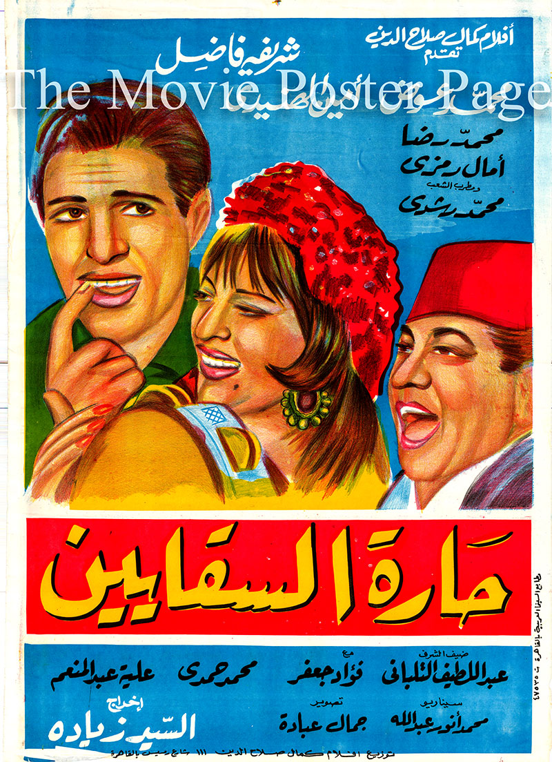 Pictured is an Egyptian promotional poster for the 1966 El-Sayed Ziada film Street of Water Carriers, starring Sharifa Fadel.