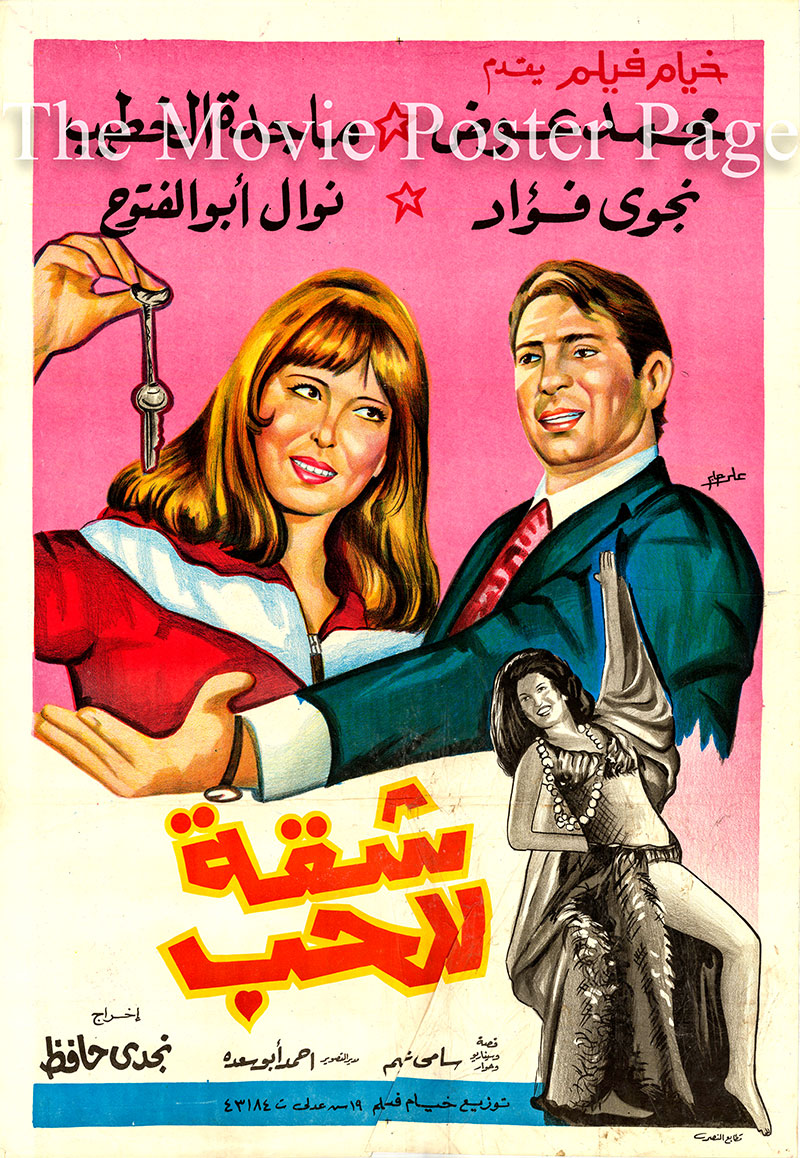 Pictured is an Egyptian promotional poster for the 1973 Nagdy Hafez film Apartment for Love starring Mohamed Awad as Sami.