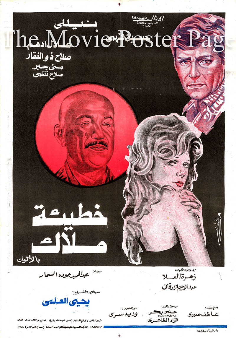 Pictured is an Egyptian promotional film poster for the 1979 Yehia El Alami film An Angels Sin, starring Hussein Fahmy.
