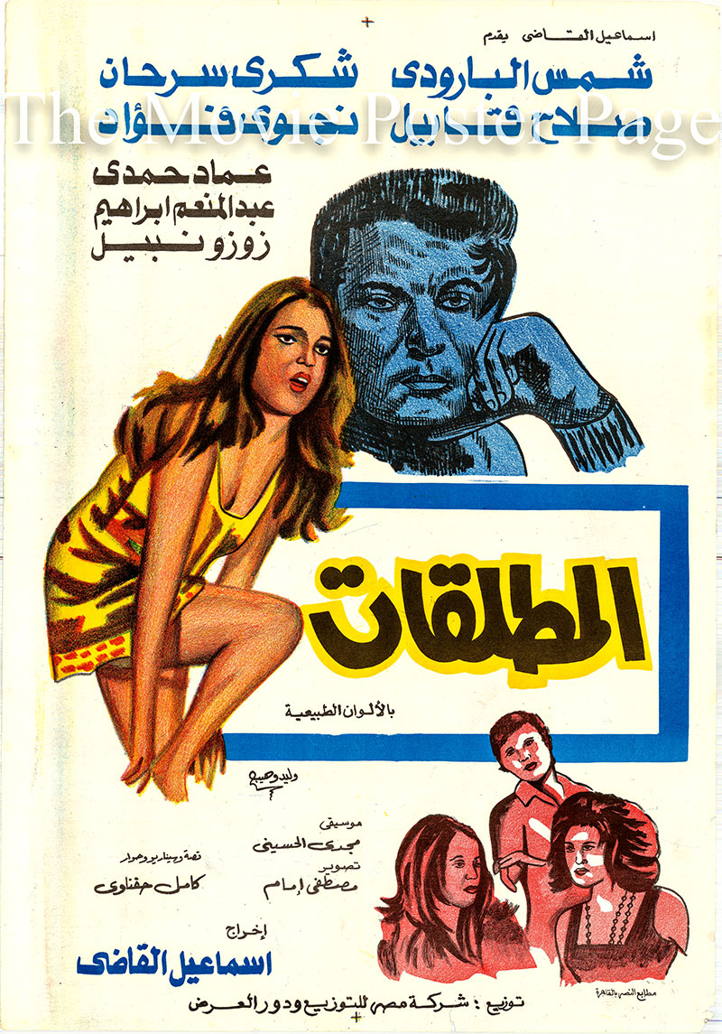 Pictured is an Egyptian promotional film poster for the 1975 Ismail al-Qadi film Divorcees, starring Shams El-Barudy as Samia.