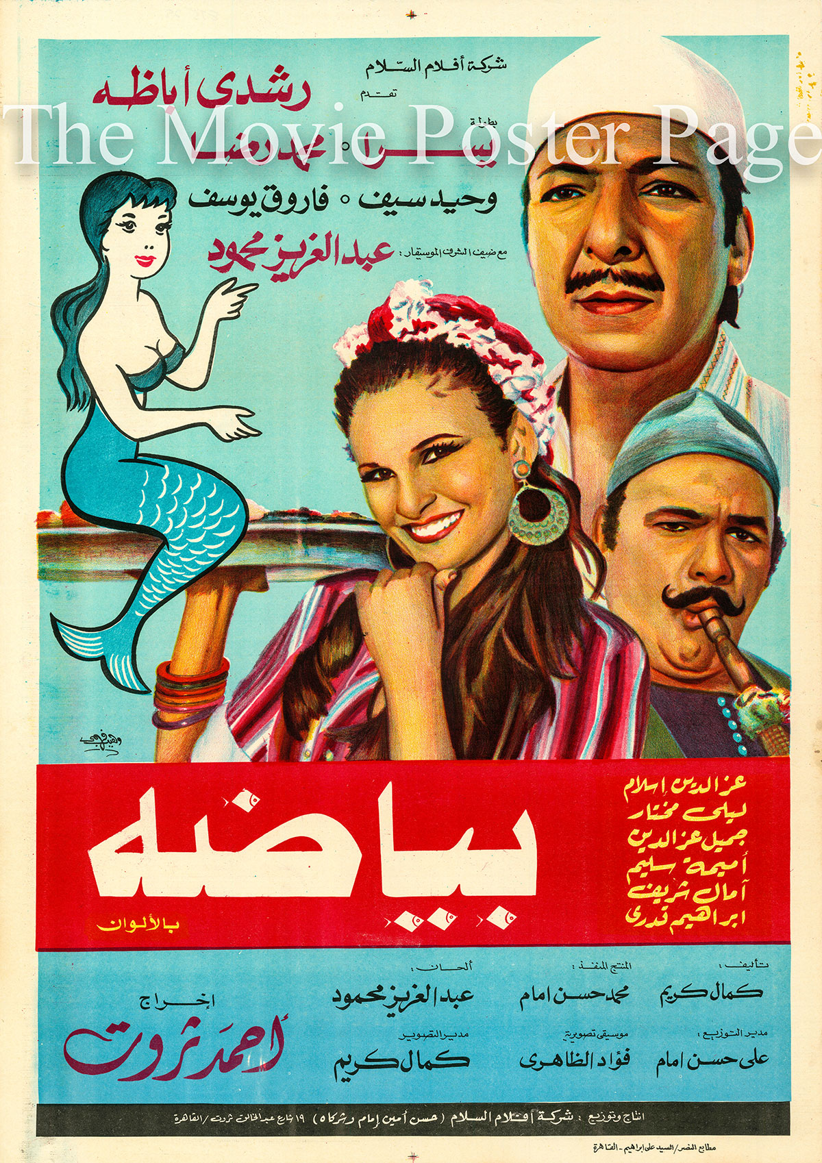 Pictured is an Egyptian promotional poster for the 1981 Ahmed Sarwat film Bayada starring Youssra as Bayada.