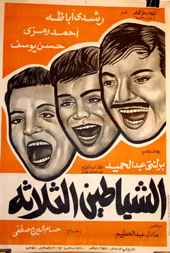 Pictured is an Egyptian promotional poster for the 1964 Houssam El-Din Mustafa film Three Devils, starring Rushdy Abaza.