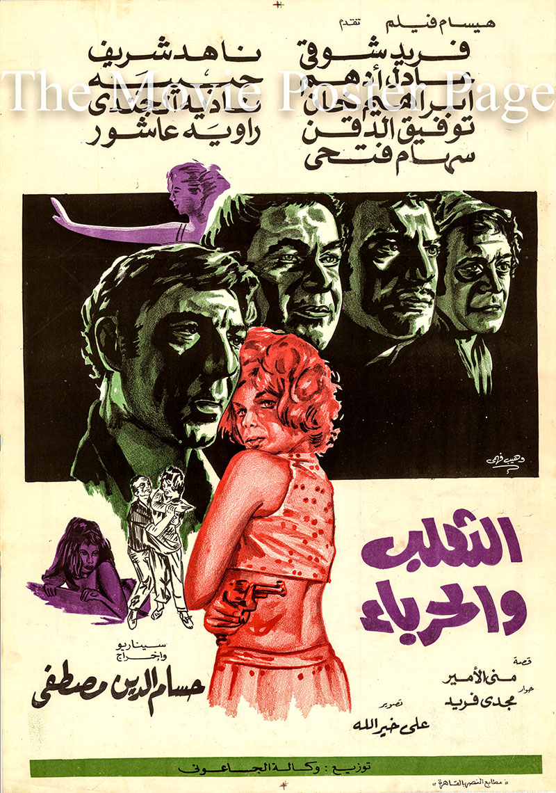 Pictured is an Egyptian promotional poster for the 1970 Houssam El-Din Mustafa film The Fox and the Chameleon, starring Farid Shawqi.