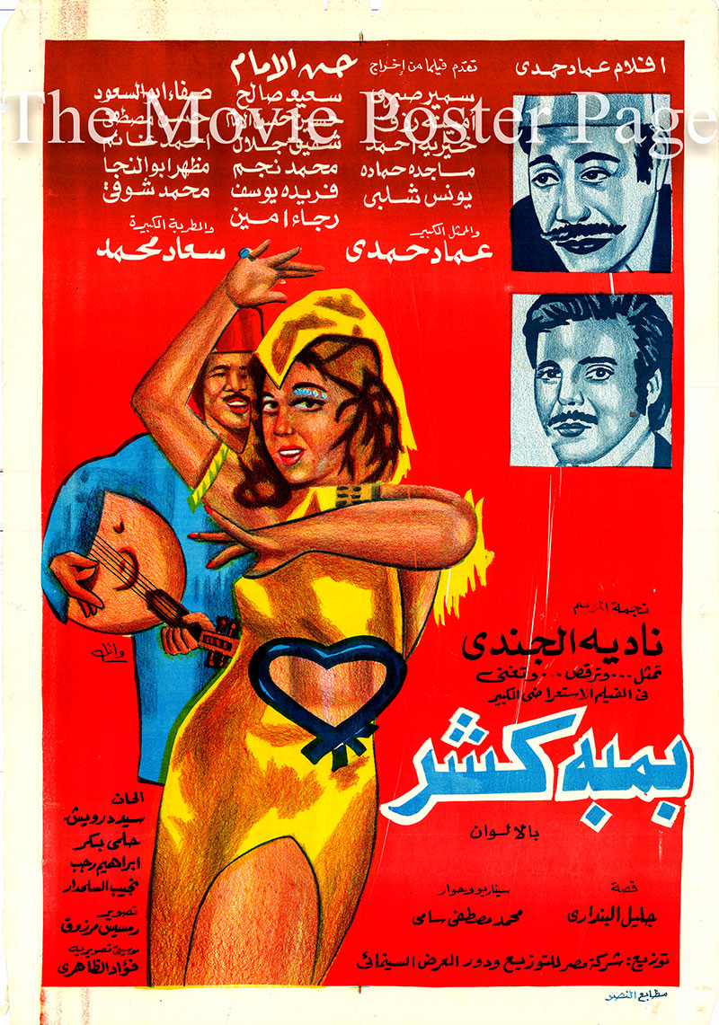 Pictured is an Egyptian promotional poster for the 1974 Hassan Al Imam film Bamba Kasher, starring Nadia El Guindy.