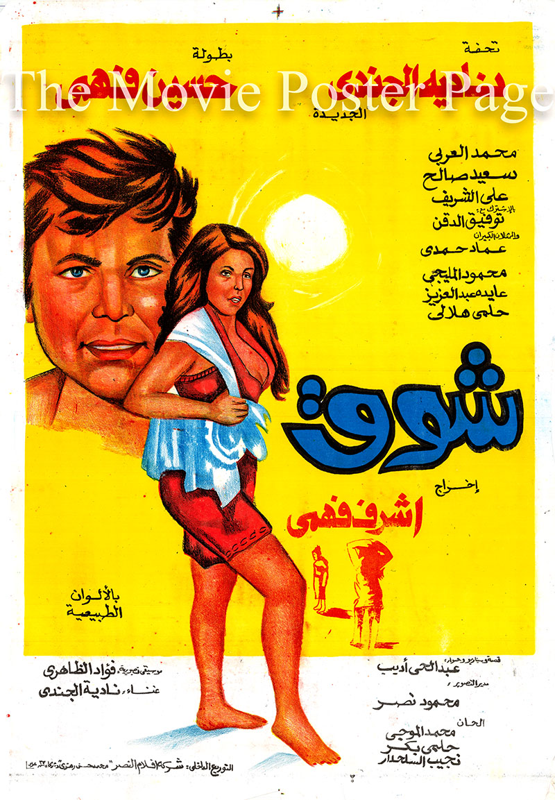 Pictured is an Egyptian promotional poster for the 1976 Ashraf Fahmy film Sbawq, starring Nadia El Guindy as Shawq.