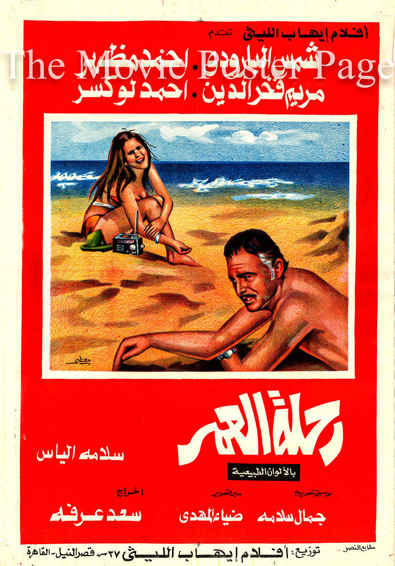 Pictured is an Egyptian promotional poster for the 1974 Saad Arafa film Journey of Life starring Shams El-Barudy as Salwa