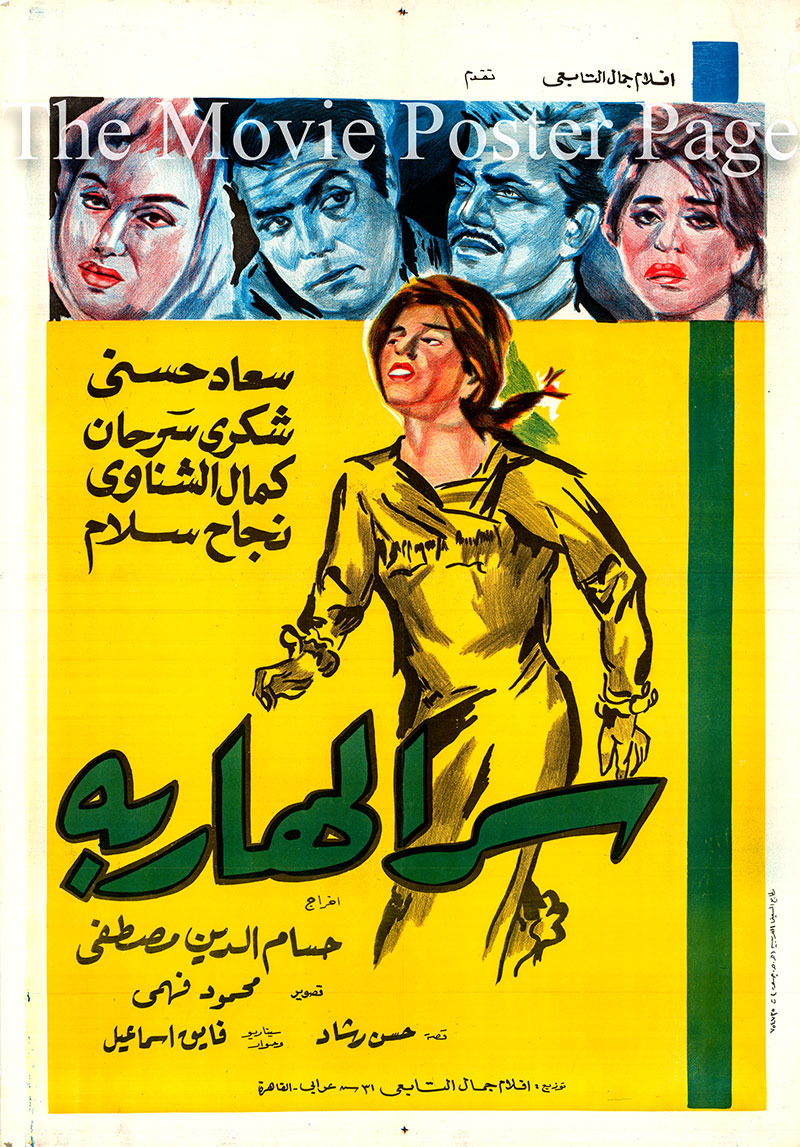 pictured is an Egyptian promotional poster for the Houssam El-Din Mustafa film Secret of Runaway, starring Soad Hosny.