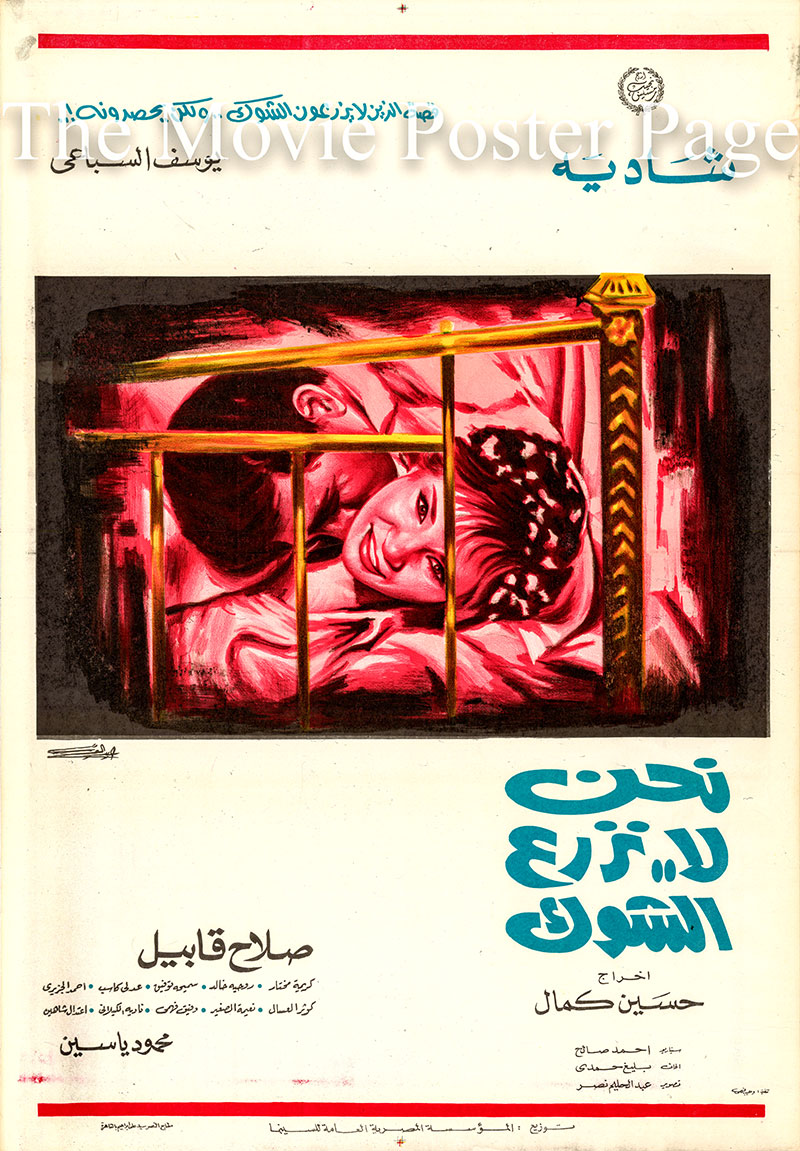 Pictured is an Egyptian promotional poster for the 1970 Hussein Kamal film We Don't Plant Thorns, starring Shadia.