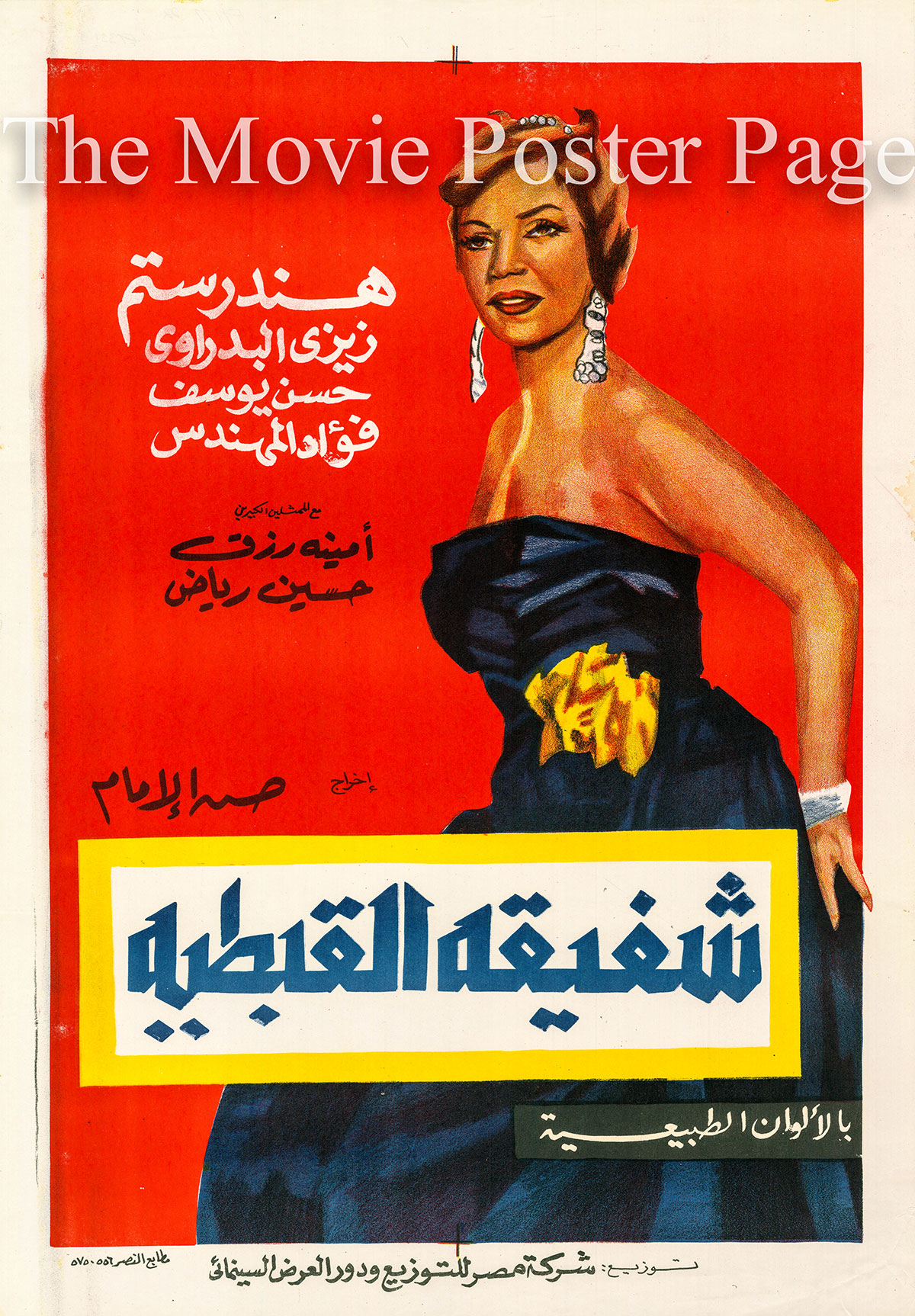 Pictured is an Egyptian poster for the 1963 Hassan Al Imam film Shafiqa the Copt, starring Hind Rostom.