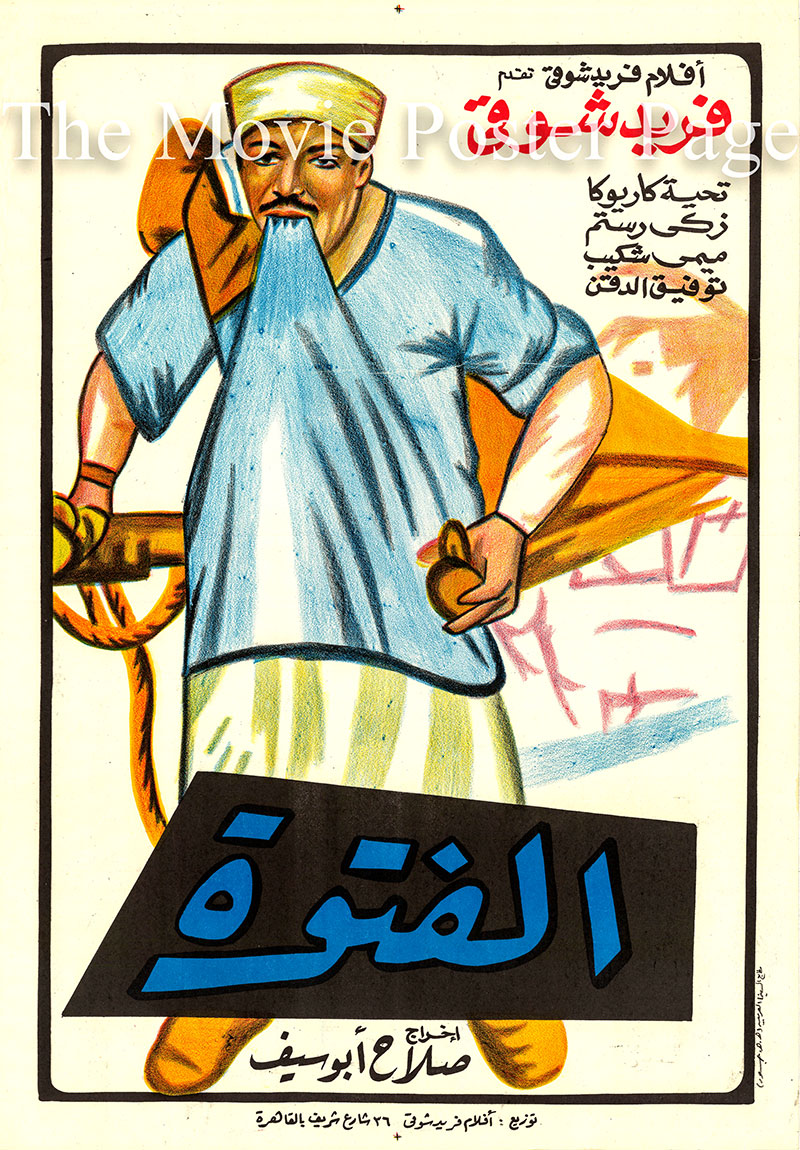 Pictured is an Egyptian promotional poster for the 1957 Salah Abouseif film Tough Guy starring Farid Shawqi.